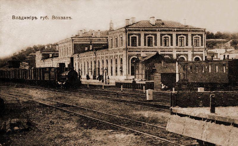 Вокзал во Владимире. Старая фотография