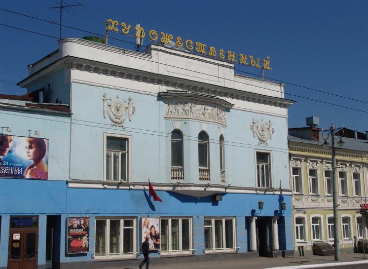 """Кинотеатр """"Художественный"""" во Владимире"""
