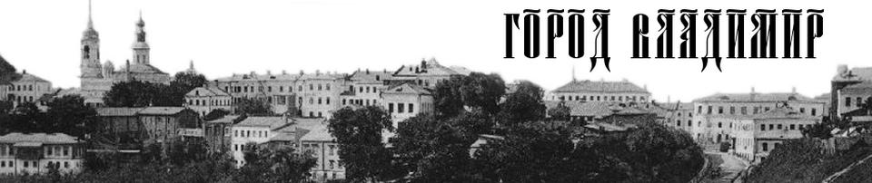 Картинки по запросу топонимы города владимира