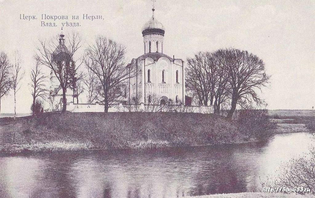Церковь Покрова На Нерли Владимирского уезда.
