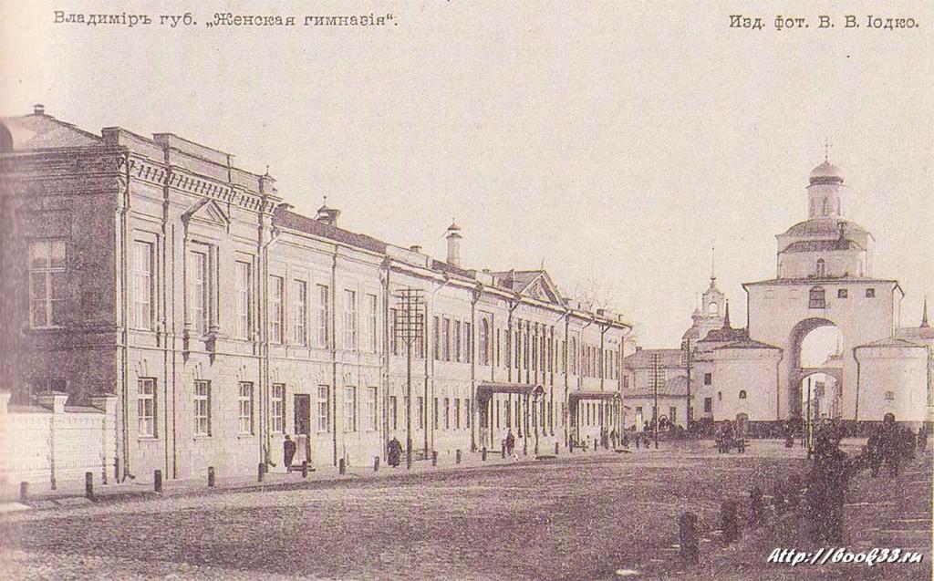 Владимирская-губерния-в-старой-открытке.-Женская-гимназия