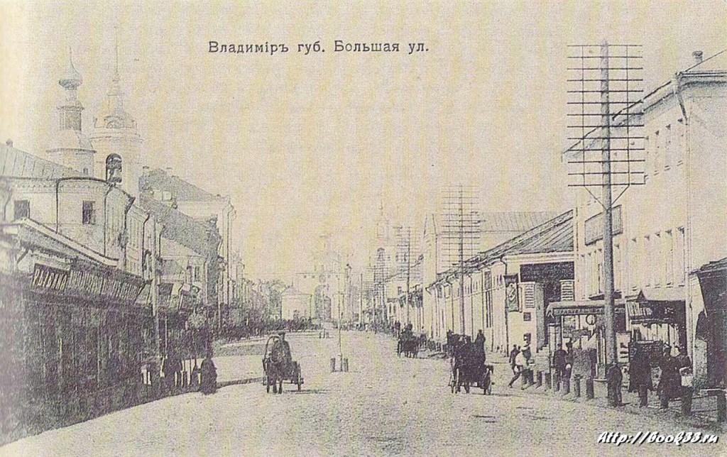 Город Владимир в старой открытке — Большая улица
