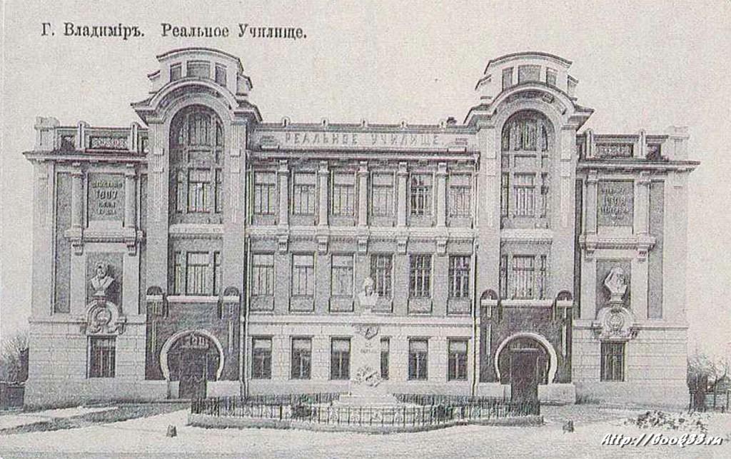 Город Владимир -Реальное училище
