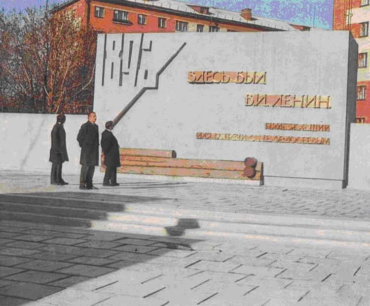 Здесь был В. И. Ленин. Стела, установленная на месте исторического дома