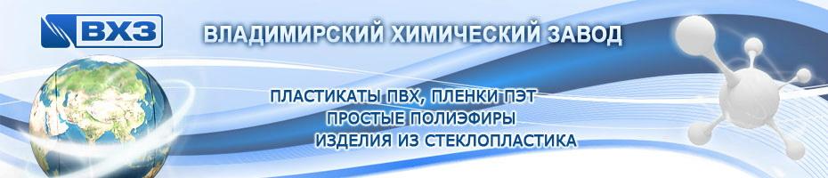 Владимирский-химический-завод-2