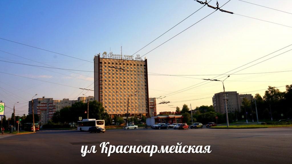 Современаня Красноармейская улица