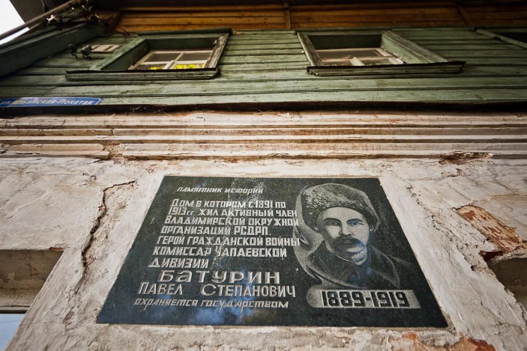 Улица Ильинская-Покатая во Владимире 11